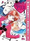 つまさきだちのアリス【期間限定無料】 1 (マーガレットコミックスDIGITAL)