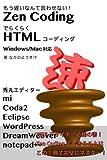 Zen CodingでらくらくHTMLコーディング