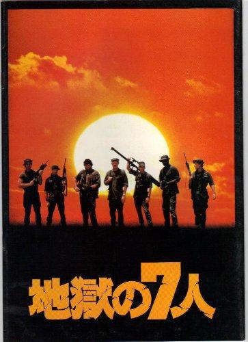 映画パンフレット 「地獄の7人」監督テッド・コチェフ 出演ジーン・ハックマン