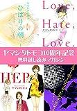 ヤマシタトモコ10周年記念無料試し読みマガジン (FEEL COMICS)