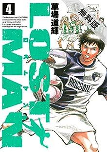 LOST MAN(4)【期間限定 無料お試し版】 (ビッグコミックス)