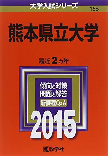 熊本県立大学 (2015年版大学入試シリーズ)