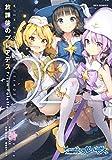 放課後のプレアデス Prism Palette (2) (REXコミックス)