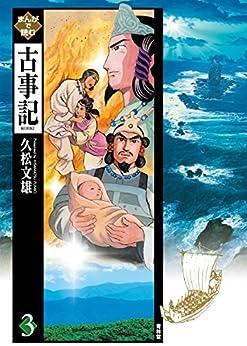 [久松文雄]のまんがで読む古事記 第3巻