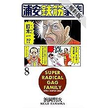 浦安鉄筋家族(8)【期間限定 無料お試し版】 (少年チャンピオン・コミックス)