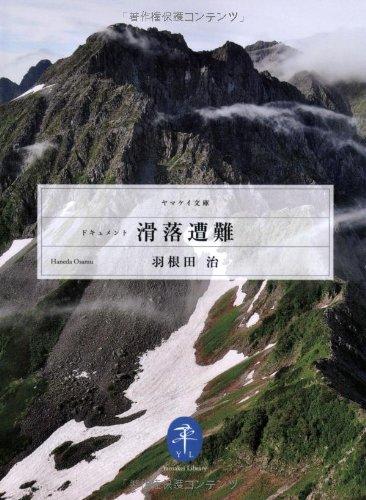 ドキュメント 滑落遭難 (ヤマケイ文庫)の詳細を見る