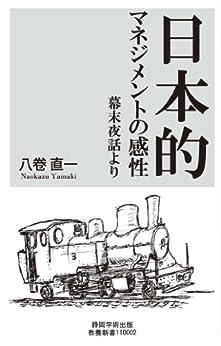 [八卷 直一]の日本的マネジメントの感性