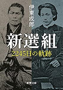 新選組―2245日の軌跡―(新潮文庫)