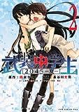 武装中学生 2045-夏- 2巻 (ガムコミックスプラス)
