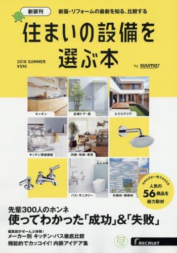 住まいの設備を選ぶ本 2018SUMMER