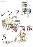 レンアイ漫画家(5) (モーニングコミックス)