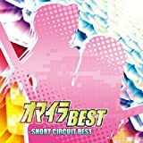 オマイラBEST -SHORT CIRCUIT BEST-