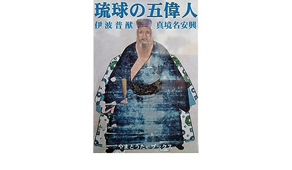 Amazon.co.jp: 琉球の五偉人 eB...