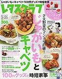 レタスクラブ2013年 3月25日号 [雑誌]