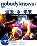 nobodyknows+ 過去・今・未来 (流行発信MOOK)