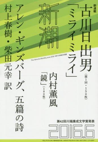 新潮 2016年 06 月号 [雑誌]の詳細を見る