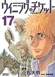 ウイニング・チケット(17) (ヤンマガKCスペシャル)