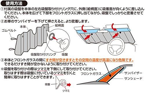 ナポレックス 車用サンシェード ディズニーカーグッズ カーズ ブラック 車内の目隠しや目印にも 汎用 DC-55