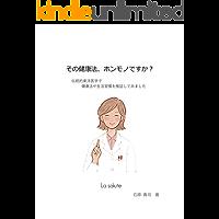 その健康法、ホンモノですか?: 伝統的東洋医学で健康法や生活習慣を検証してみました/付:サイマティクスセラピー/付:東洋医学でみたガンについて