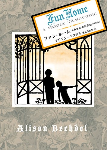 ファン・ホーム ~ある家族の悲喜劇〈新装版〉~ (ShoPro Books)の詳細を見る
