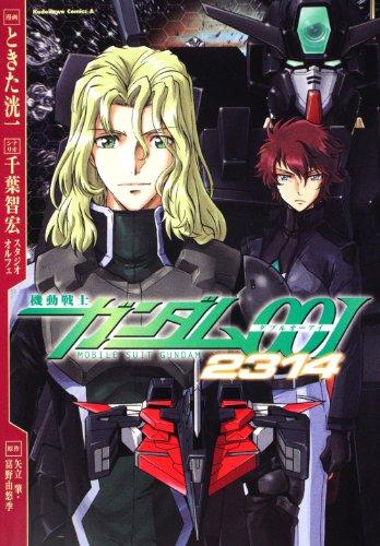 機動戦士ガンダムOOI 2314 (角川コミックス・エース 97-20)の詳細を見る