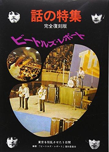 ビートルズ・レポート―東京を狂乱させた5日間 (話の特集−完全復刻版)の詳細を見る