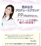 酒井法子プロデュース PPrikorino 「毎日帽子」 カーキ 47744