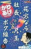 新書判)かりあげクンコンパクト爆笑花火連発! 夏のフィナ~レ! (アクションコミックス(COINSアクションオリジナル))