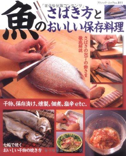 魚のさばき方とおいしい保存料理―さばきの包丁の動きを徹底解説 (ブティック・ムック No. 811)