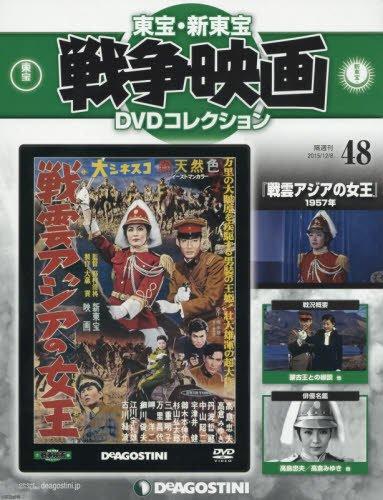 東宝・新東宝戦争映画DVD 48号 (戦雲アジアの女王 19...
