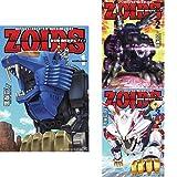 機獣新世紀ZOIDS 新装版 全3巻 新品セット