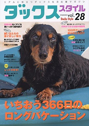 ダックススタイル Vol.28 (タツミムック)