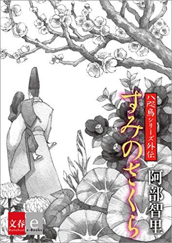八咫烏シリーズ外伝 すみのさくら【文春e-Books】の詳細を見る