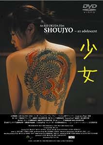少女 [DVD]