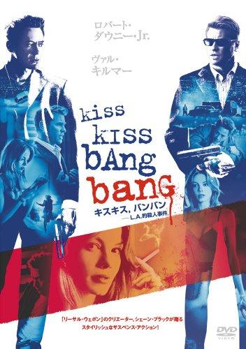 キスキス,バンバン-L.A.的殺人事件 [DVD]