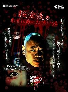 桜金造の本当にあった怖い話 [DVD]