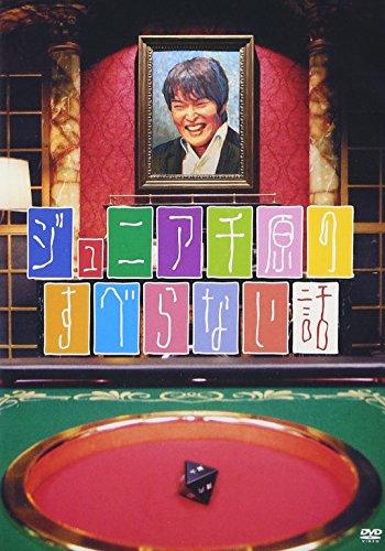 ジュニア千原のすべらない話 [DVD]の詳細を見る
