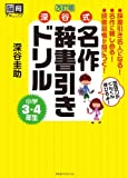 深谷式名作辞書引きドリル小学3・4年生 改訂版 (脳育チャレンジ)