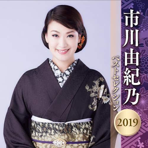 市川由紀乃 ベストセレクション 2019