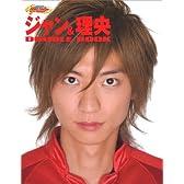 ジャン&理央double book―獣拳戦隊ゲキレンジャー