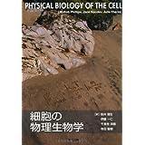 細胞の物理生物学