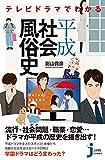 テレビドラマでわかる平成社会風俗史 (じっぴコンパクト新書)