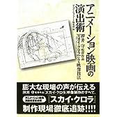 アニメーション映画の演出術―押井守監督作品『スカイ・クロラ』にみる映像技法