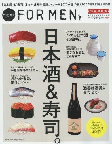 Hanako FOR MEN 特別保存版 日本酒&寿司。 (マガジンハウスムック Hanako FOR MEN 特別保存版)