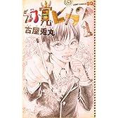 幻覚ピカソ 1 (ジャンプコミックス)