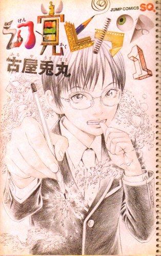 幻覚ピカソ 1 (ジャンプコミックス)の詳細を見る