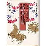 諸葛孔明―泣いて馬謖を斬る (中国の英傑)