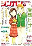 シンカン Vol.7 (朝日コミックス)