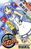 侵略!イカ娘 3【期間限定 無料お試し版】 (少年チャンピオン・コミックス)