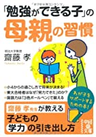 「勉強ができる子」の母親の習慣 (中経の文庫)